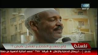 نفسنة | أنواع الناس اللى بتعدى الشارع .. ملوك الركنة .. لقاء مع أحمد سالم
