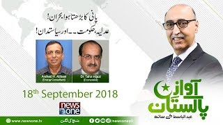 AwazEPakistan | 18-September-2018 | Pani Ka Barhta Hua Buhraan... Adlia, Hukumat Aur Siasatdan