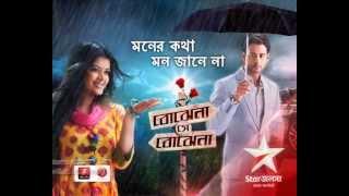 Download Bojhe Na Se Bojhe Na I Digital Poster | Aronno I Pakhi | Star Jalsa 3Gp Mp4