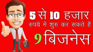 9 बिज़नेस जो शुरू कर सकते है सिर्फ 5 से 10 हजार रुपए में Start 9 Business in 5 -10K Only (in Hindi)