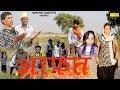 Download Video Download Aafat | आफत Vol -1 | Ashish Rathor, Manita Ranga, Ashu | P.K. Bhardwaj | Latest Funny Comedy 2018 3GP MP4 FLV