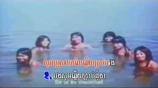Prosna boun khor (Music)