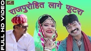 New Rajasthani Song 2017 | राजपुरोहित लागे फुटरा | Rajpurohit Lage Futra | New Marwadi DJ Song