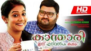 Malayalam Full Movie 2015 New Releases | Kanthari  |  Sekhar Menon, Rachana Narayanankutty