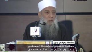 زهر الفردوس .. محاضرة للشيخ أبو إسحاق الحويني: على رسلك أيها الغافل !