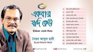 Syed Abdul Hadi - Ekbar Jodi Keu | একবার যদি কেও | Super Hit Album | Sonali Products