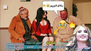 حصريا أعلان مسرحية (شماعية) 2019 !!😻اشترك بالقناة فدوة