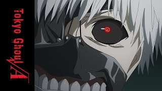 Tokyo Ghoul √A - Official Clip - The Bloody Showdown