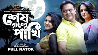 Shesh Raater Pakhi | Mir Sabbir | Eshita | Nadia | DeadLine Entertainment