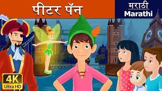 पीटर पॅन मराठी - छान छान गोष्टी - Peter Pan in Marathi - 4K UHD - Marathi Fairy Tales