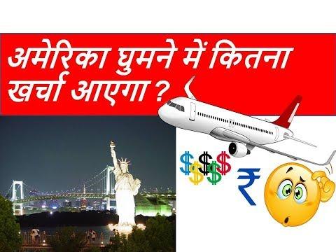 Xxx Mp4 अमेरिका घुमने में खर्चा कितना आएगा Travel To USA From India In Hindi Calculate USA Trip Expense 3gp Sex