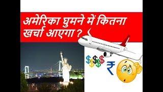 अमेरिका घुमने में खर्चा कितना आएगा ? Travel to USA from India in hindi /Calculate USA trip Expense