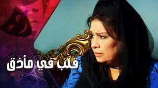 التمثيلية التليفزيونية ״قلب في مأذق״ ׀ كريمة مختار– رشوان توفيق
