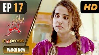 Pakistani Drama | Piyari Bittu - Episode 17 | Express Entertainment Dramas | Sania Saeed, Atiqa Odho