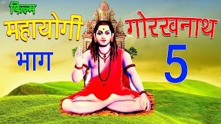 Mahayogi Gorakhnath Episode 5 || महायोगी  गोरखनाथ एपिसोड 5 || Pradeep Rohilla || Hindi Full Film