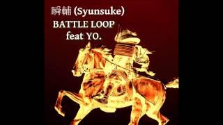 瞬輔(Syunsuke)  「BATTLE LOOP feat YO.」