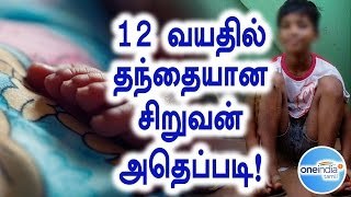 12 Years Old Boy Became Father | 12 வயதில் தந்தையான சிறுவன்- Oneindia Tamil