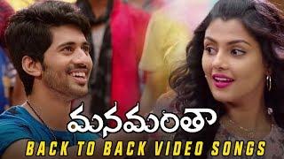 Manamantha Telugu Movie Back to Back Video Songs - Mohanlal, Gautami, Chandra Sekhar Yeleti