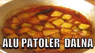 How to make Alu Potol er Dalna (bengali dish)