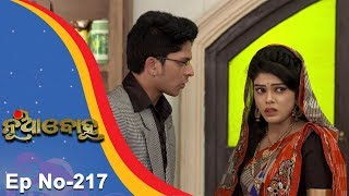 Nua Bohu | Full Ep 217 | 26th Mar 2018 | Odia Serial - TarangTv