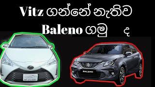 Suzuki Baleno and Toyota vitz comparison in sinhala