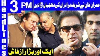 Imran Khan Announced Big News | Headlines 3 PM | 16 November 2018 | Dunya News