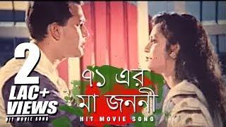 Ekaturer Ma Jononi | Bikhov (2016) | Full HD Movie Song | Salman Shah | Shabnur | CD Vision
