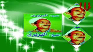 ElShikh ElBrbare  - Ya Malek ElMolk / الشيخ البربري - يا مالك الملك
