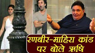 Rishi Kapoor REACTS on Ranbir Kapoor - Mahira Khan SMOKING photo ! | FilmiBeat