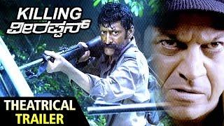 RGV's Killing Veerappan Kannada Theatrical Trailer | Shivaraj Kumar | Sandeep Bharadwaj