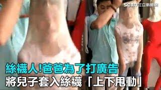 絲襪人!爸爸為了打廣告 將兒子套入絲襪「上下甩動」|三立新聞網SETN.com