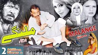 Pashto Action Movie, MALANGAYE - Jahangir Khan,Hussain Swati,Sobia Khan,Shehzadi, Pushto Film