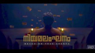 Niyamalankhanam | നിയമലംഘനം | Malayalam Short Film