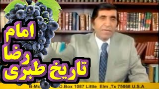 Bahram Moshiri, بهرام مشيري « امام ۸ شيعيان ـ از تاريخ طبري »؛