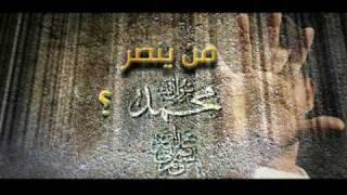 من ينصر محمد ؟ الشيخ خالد الراشد ـ قناة صفا