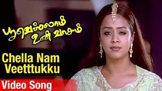 Chella Nam Veetttukku Video Song | Poovellam Un Vaasam Tamil Movie | Ajith | Jyothika | Vidyasagar