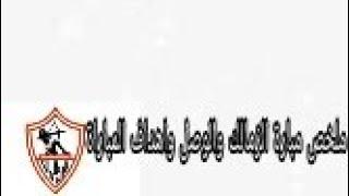 ملخص مباراة الزمالك والوصل واهداف المباراه