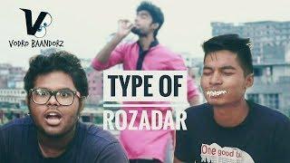 Type Of Rozadar    Bangla funny videos   