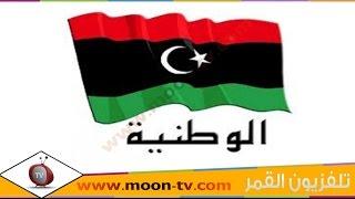 تردد قناة ليبيا الوطنية Libya Al Watanya على القمر عرب سات ( بدر)