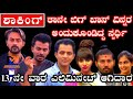 Bigg boss season 5 |13th week elimination | Bigg boss Kannada highlights | Kannada News