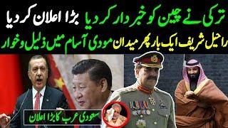 ALIF NAMA Latest Headlines|turki big announcement about china,Pakistan,India Saudi Arab news