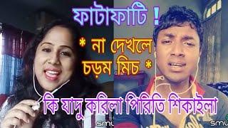 Ki jadu korila piriti shikhaila ( Pran shojoni). My cover 17.