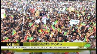 Ethiopia: ENN Television News, June 24/2018 - ENN News
