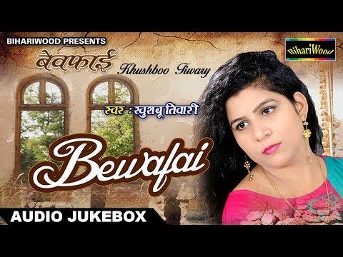 Xxx Mp4 2017 के सुपरहिट दरद भरे गाने बेवफाई Bewafai Khushboo Tiwari Bhojpuri New Audio Song 3gp Sex