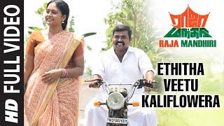 Ethitha Veetu Kaliflowera Full Video Song ||
