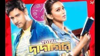 TOTAL DADAGIRI scene by scene copy kora