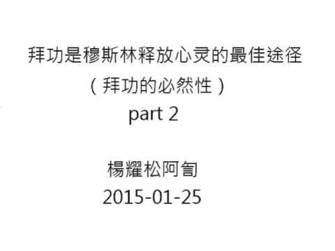 2015/01/25 楊耀松阿訇