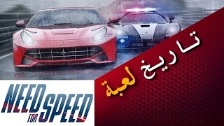 Need For Speed تـــاريـــخ لـــعـــبـــة