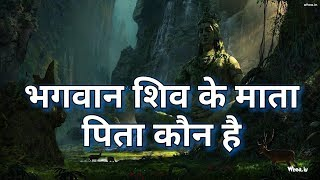 भगवान शिव के माता पिता कौन हैं | Real Mother Father of Lord Shiva Stroy In Hindi Full HD 2017