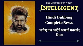Intelligent Hindi Dubbed Full Movie 100% Confirm News | #51 Exclusive Super News